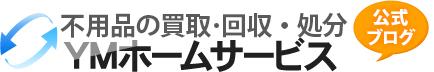 東京のYMホームサービス【不用品買取・回収・処分】日記