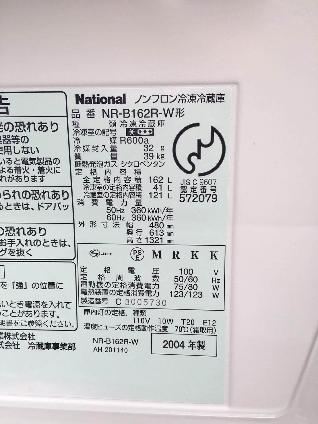 NR-B162R-Wのスペック