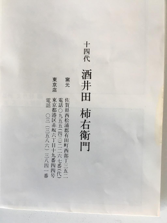 酒井田柿右衛門の証明書